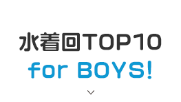 水着回TOP10 for BOYS