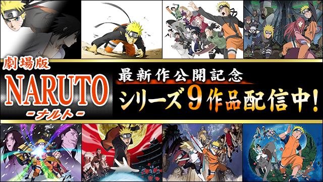 劇場版NARUTOシリーズ