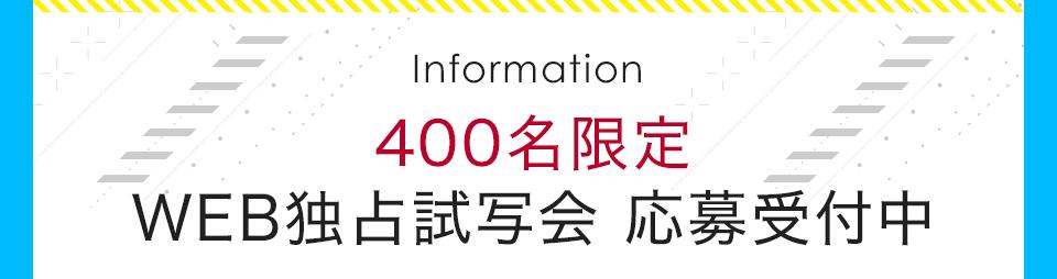 WEB独占試写会 応募受付中 400名様限定