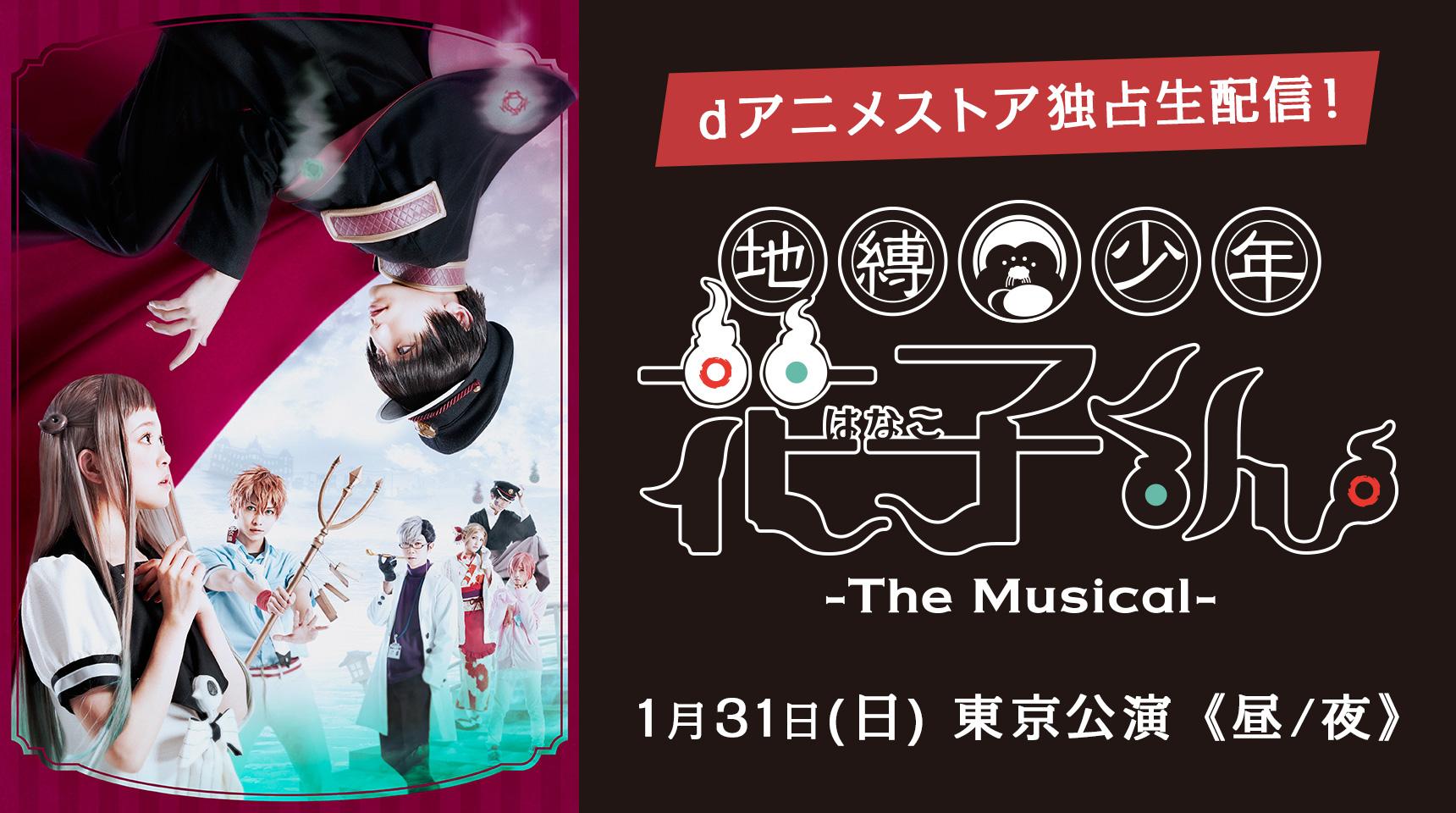 dアニメストア独占生配信!1月31日(日) 東京公演《昼/夜》