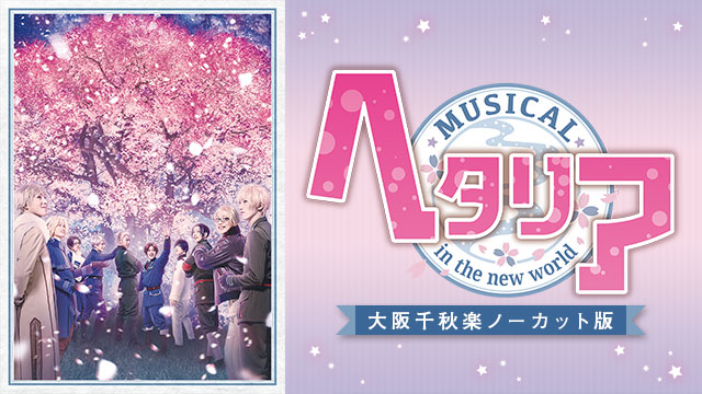 ミュージカル「ヘタリア~in the new world~」大阪千秋楽ノーカット版