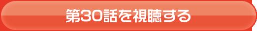 NARUTO -ナルト- 第三十話「蘇れ写輪眼!必殺・火遁龍火の術!」