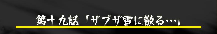 NARUTO -ナルト- 第十九話「ザブザ雪に散る…」