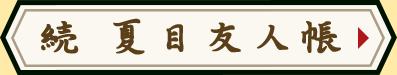続 夏目友人帳