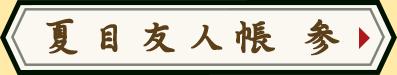 夏目友人帳 参