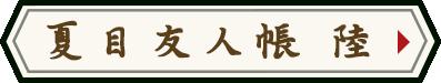 夏目友人帳 陸