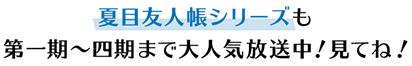 夏目友人帳シリーズも第1期~4期まで大人気放送中!見てね!