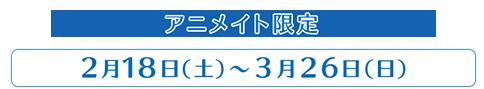 アニメイト限定2月18日(土)~3月26日(日)
