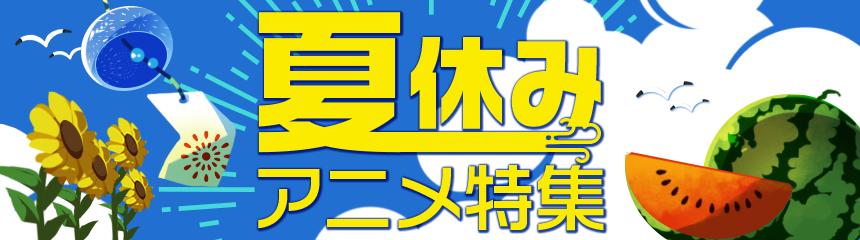 夏休みアニメ特集