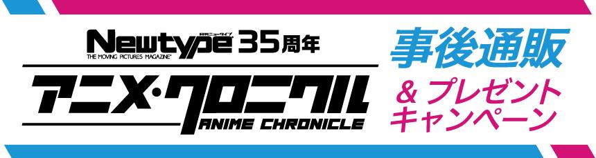 Newtype35周年 アニメ・クロニクル 事後通販