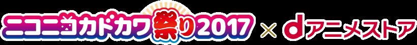 ニコニコカドカワ祭り2017×dアニメストア