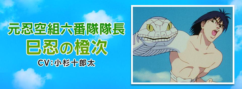元忍空組六番隊隊長 巳忍の橙次