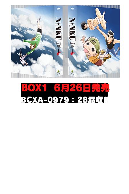 BOX1 6月26日発売