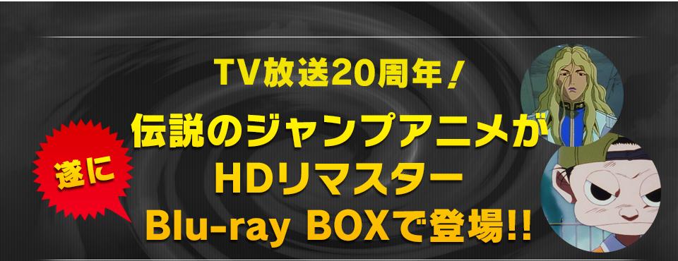 TV放送20周年! 伝説のジャンプアニメがHDリマスター遂にBlu-ray BOXで登場!!