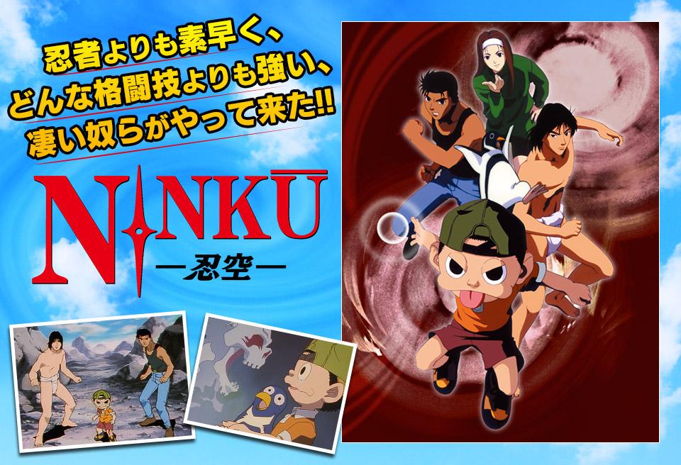 忍者よりも素早く、どんな格闘技よりも強い、凄い奴らがやって来た!!忍空