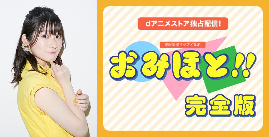 dアニメストア独占配信!岡咲美保サツアイ番組「おみほと!!」完全版
