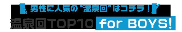 """男性に人気の""""温泉回""""はコチラ! 温泉回TOP10 for BOYS!"""
