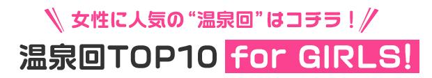 """女性に人気の""""温泉回""""はコチラ! 温泉回TOP10 for GIRLS!"""