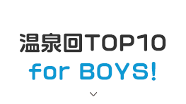 温泉回TOP10 for BOYS