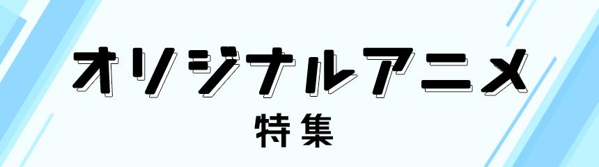 オリジナルアニメ特集