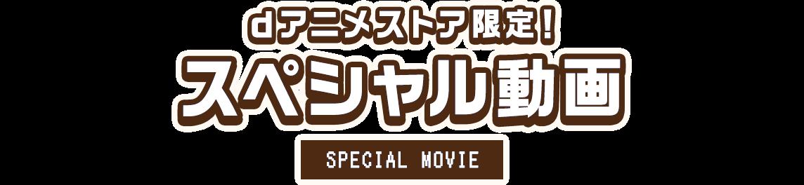 dアニメストア限定!スペシャル動画