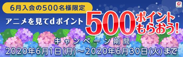 6月入会限定!500名様に500ポイントプレゼント!