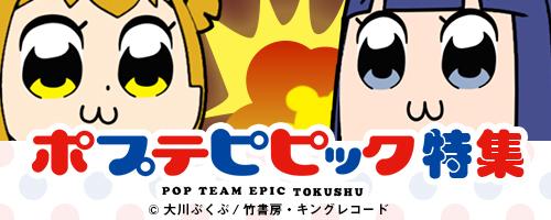 『ポプテピピック』コラボキャンペーン実施!