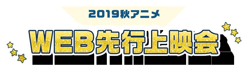 2019秋アニメWEB先行上映会