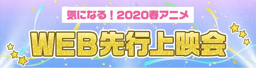 2020春アニメWEB先行上映会