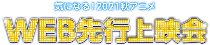 気になる!2021秋アニメWEB先行上映会