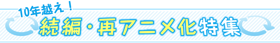 10年越え!続編・再アニメ化特集
