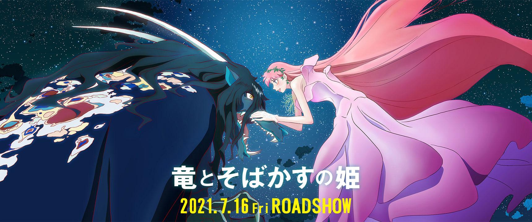 竜とそばかすの姫 2021.7.16 Fri ROADSHOW