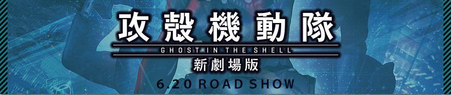 攻殻機動隊 新劇場版 6.20 ROAD SHOW
