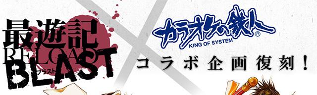 最遊記×カラオケの鉄人×dアニメストア コラボ企画復刻!