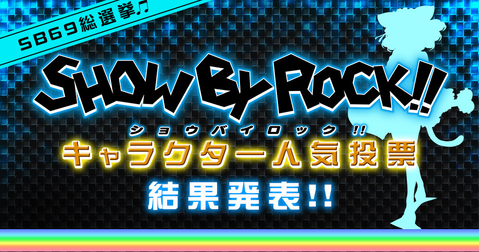 SHOW BY ROCK!!キャラクター人気投票 結果発表!!