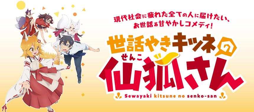 2019春アニメ「世話やきキツネの仙狐さん」特集