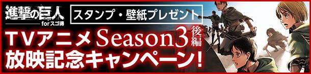 スタンプ・壁紙プレゼント TVアニメSeason3後編放映記念キャンペーン! 期間限定