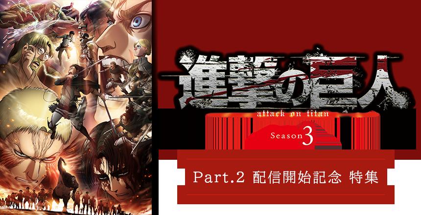 進撃の巨人 Season 3 Part.2 配信開始記念 特集