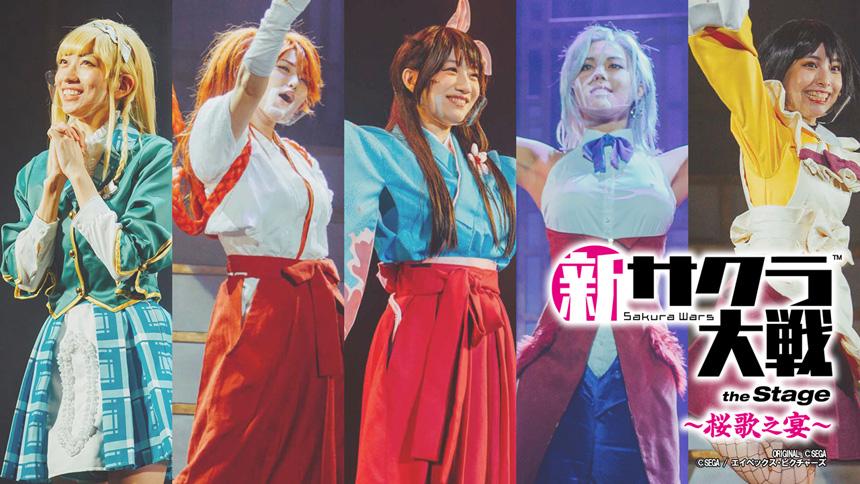 ライブコンサート「新サクラ大戦 the Stage ~桜歌之宴~」ライブ配信特設ページ