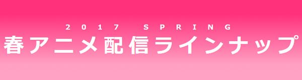 春アニメ配信ラインナップ