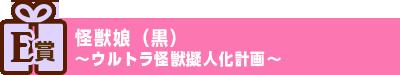 E賞:怪獣娘(黒)~ウルトラ怪獣擬人化計画~