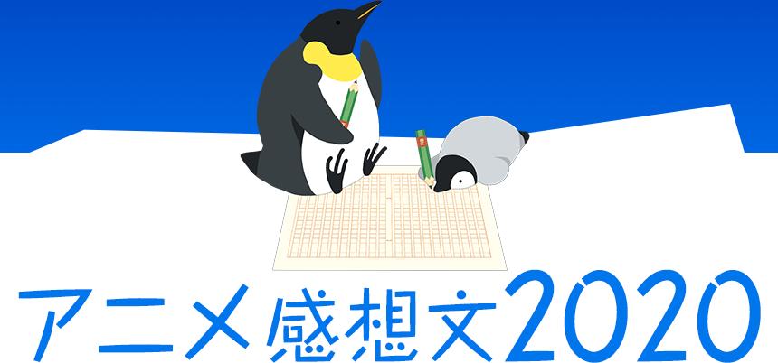 アニメ感想文2020