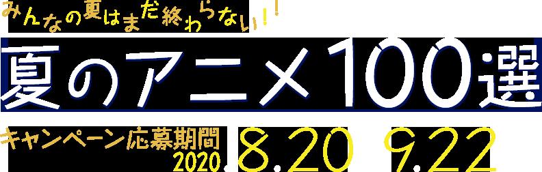 みんなの夏はまだ終わらない!!夏のアニメ100選