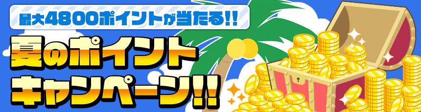 最大4800ポイントが当たる!!夏のポイントキャンペーン!!