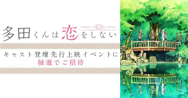 2018春アニメ「多田くんは恋をしない」先行上映会