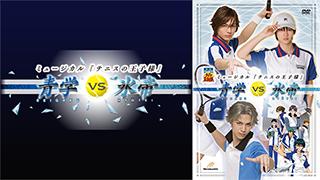 ミュージカル『テニスの王子様』青学(せいがく)vs氷帝