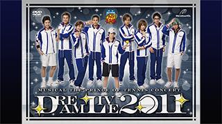 ミュージカル『テニスの王子様』DREAM LIVE 2011