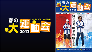 ミュージカル『テニスの王子様』春の大運動会 2012