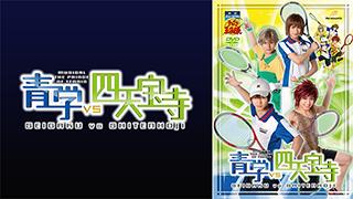 ミュージカル『テニスの王子様』青学(せいがく)vs四天宝寺