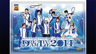 ミュージカル『テニスの王子様』Dream Live 2014